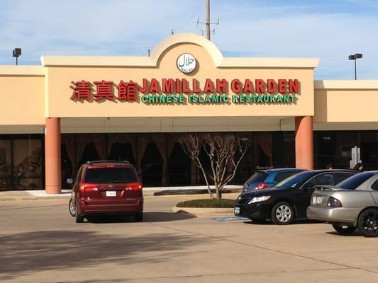 Jamillah Garden Chinese Restaurant
